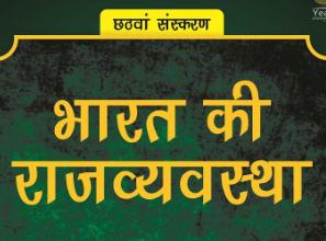 Bharat Ki Rajvayvastha by M Laxmikanth 6th Edition [Hindi] Updated pdf