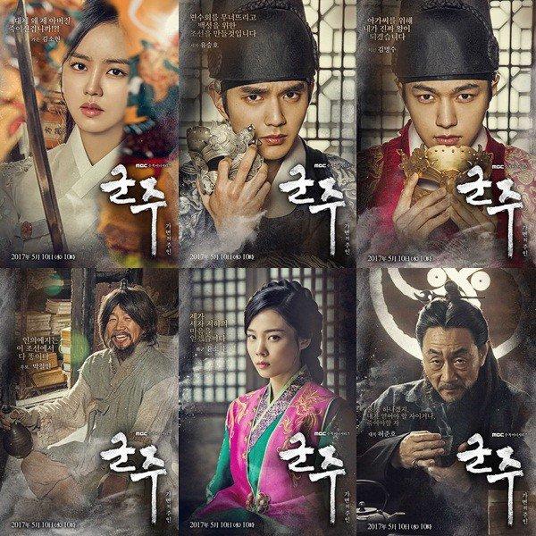 Mặt Nạ Quân Chủ tiết lộ poster nhân vật của Yoo Seung Ho, Kim So Hyun, INFINITE's L và một số diễn viên khác