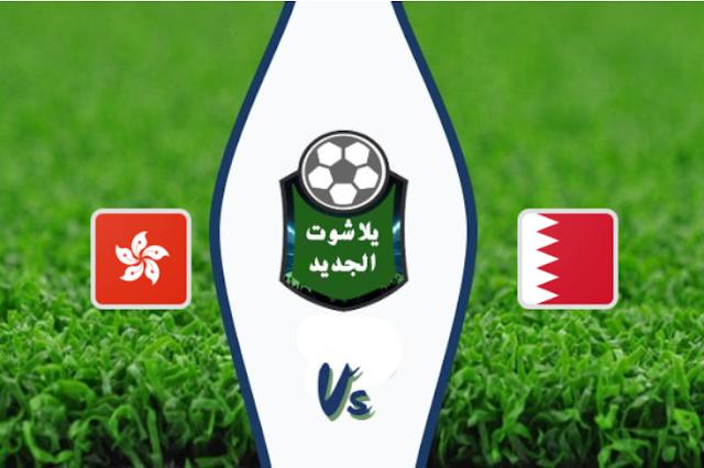 منتخب البحرين يسقط في فخ التعادل امام هونج كونج في التصفيات المؤهلة لمونديال 2022