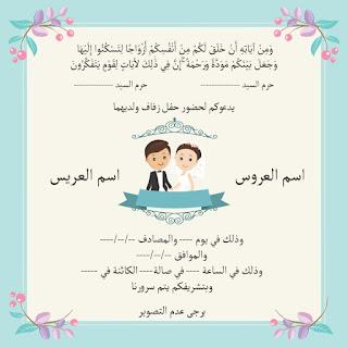 دعوة حفل زفاف باللغة العربية كورل دراو cdr