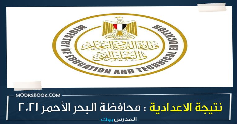 نتيجة الشهادة الاعدادية محافظة البحر الأحمر 2021