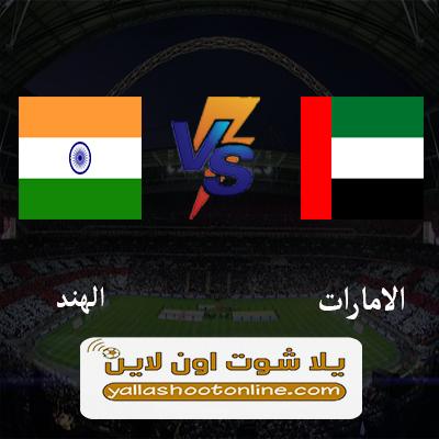 مباراة الامارات والهند اليوم