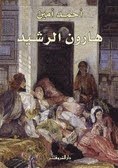كتاب هارون الرشيد