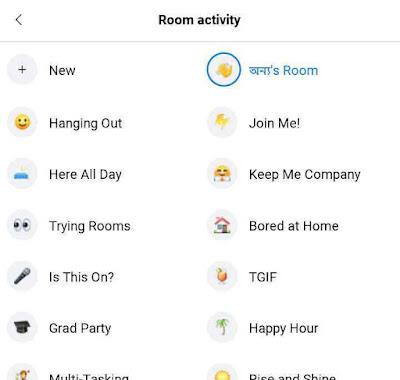 Facebook Room কি ? কিভাবে ফেসবুক রুম ব্যবহার করতে হয় ?