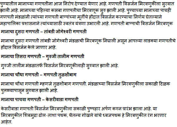 Pune Ganpati Visarjan 2016 Miravnuk