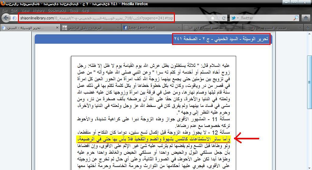 Image result for Tahrirul Wasilah via Maktabah Syi'ah Online, pernyataan Khomeini