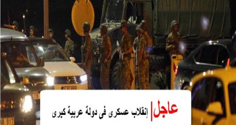 عاجل | إنقلاب عسكري بدولة عربية كبرى والسيطرة على العاصمة و وزارة الدفاع