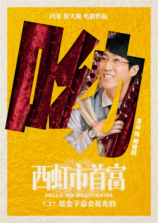 China Entertainment News Posters From Hello Mr Billionaire