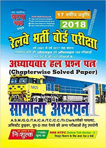 RRB Chapterwise Solved Paper : Indian Railway Exams Hindi PDF Book