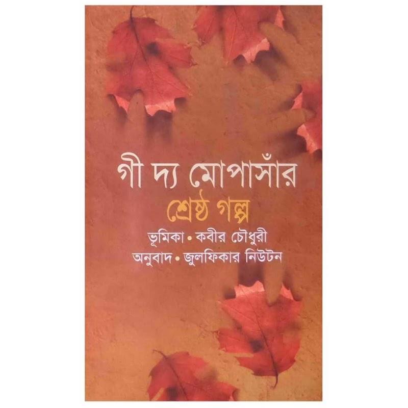 গী দ্য মোপাসাঁ শ্রেষ্ঠ গল্প, কাহিনী pdf Download