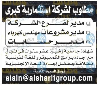 وظائف اهرام الجمعة 6-11-2020 وظائف جريدة الاهرام الاسبوعى 6 نوفمبر 2020