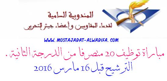 المندوبية السامية لقدماء المحاربين وأعضاء جيش التحرير مباراة توظيف 20 متصرفا من الدرجة الثانية. الترشيح قبل 16 مارس 2016