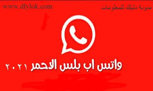 تنزيل واتساب بلس الاحمر WhatsApp Plus Red 8.80 اخر اصدار 2021 ضد الحظر