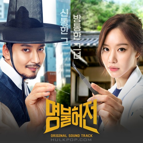 Various Artists – Live Up to Your Name, Dr. Heo OST