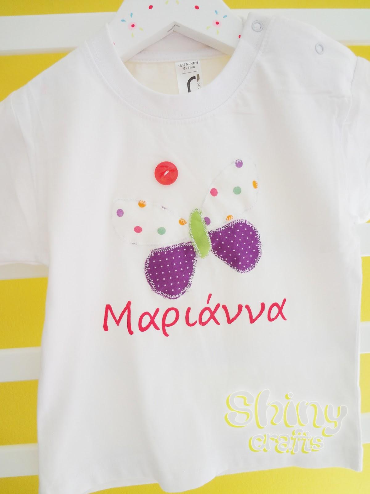 caaca5b66044 Παιδικό μπλουζάκι ζωγραφισμένο στο χέρι και απλικέ πεταλούδα για την  βάφτιση της μικρής Μαριάννας!