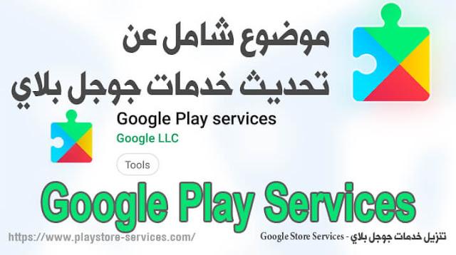 تحديث خدمات جوجل بلاي - Google Play Services