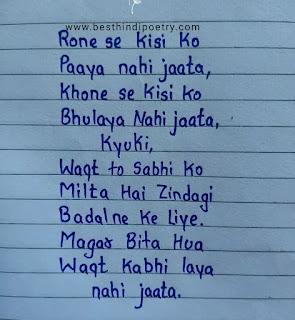 Sad Shayari Images in Hindi