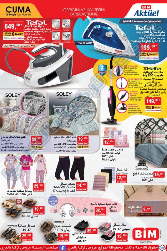 عروض في تركيا للتسوق