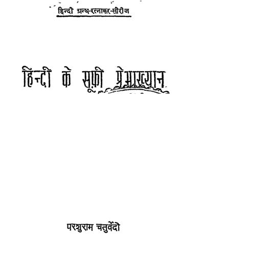 सूफी प्रेमाख्यान : परशुराम चतुर्वेदी द्वारा मुफ्त पीडीऍफ़ पुस्तक हिंदी में | Sufi Premakhyan By Parshuram Chaturvedi PDF Book in Hindi