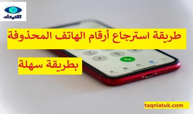 طريقة استرجاع أرقام الهاتف المحذوفة