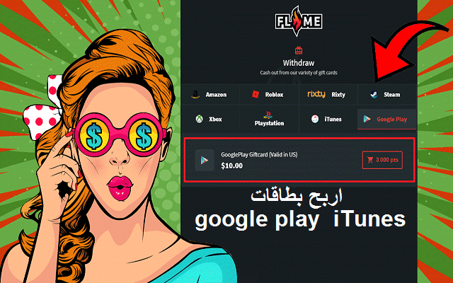 افضل موقع لربح بطاقات جوجل بلاي google play وأيتونز  iTunes مشحونة بـ 10 دولار بدون تعب
