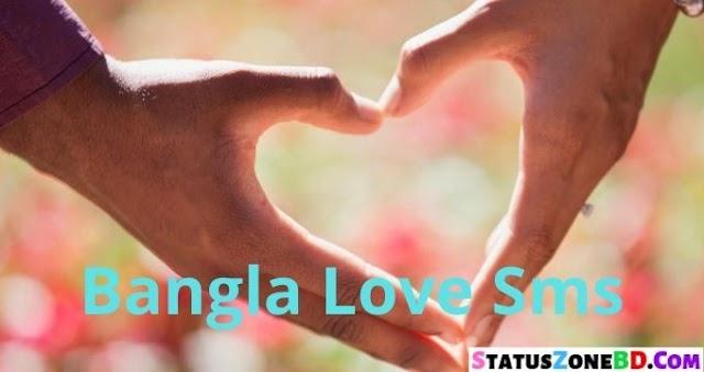 Best Bangla Love Sms ভালোবাসার রোমান্টিক এসএমএস ও কবিতা
