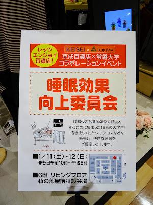 京成百貨店さまと常磐大学の販促イベント無事終了!