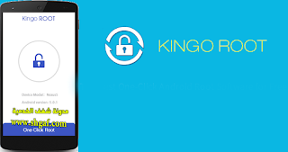 تنزيل Kingo ROOT اخر اصدار