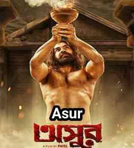 অসুর বাংলা ফুল মুভি | জিত | Asur Bengali Full Movie HD Watch | Jeet