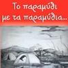 Το παραμύθι με τα παραμύθια, Α. Πλατή
