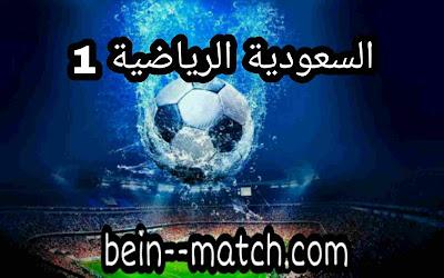 مشاهدة قناة السعودية الرياضية 1