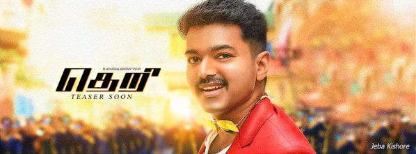 theri Vijya Cover photo