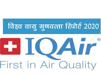विश्व वायु गुणवत्ता रिपोर्ट- 2020  World Air Quality Report 2020