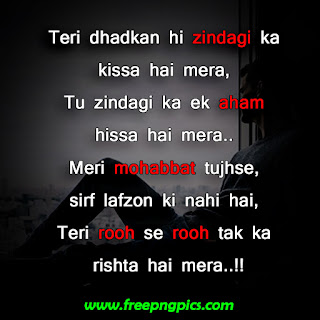 Girl impress shayari, Proposing Shayari, Impressive Flirt Shayari for her, new girl impress shayari 2019, Romantic shayari, i love you shayari in hindi for girlfriend, romantic shayari in hindi for boyfriend, ladki patane ki shayari, romantic shayari for boyfriend in english, shayari to impress girl, love shayari in hindi for girlfriend with image, pyar bhari shayari in hindi for boyfriend, love shayari,