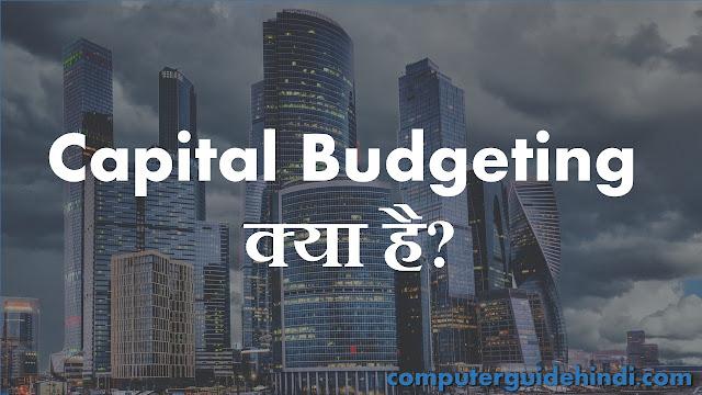 Capital Budgeting क्या है?