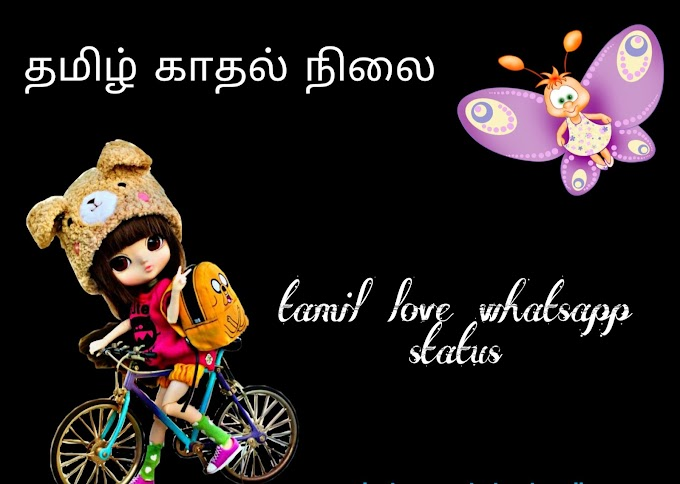 Tamil status | tamil status in whatsapp | whatsapp status tamil