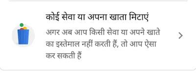 Apna google Account Delete Kaise Kare?, अपना गूगल खाता मिटाने के लिए यह तरीके अपनाएं, google Account हमेशा के लिए कैसे मिटाएं?