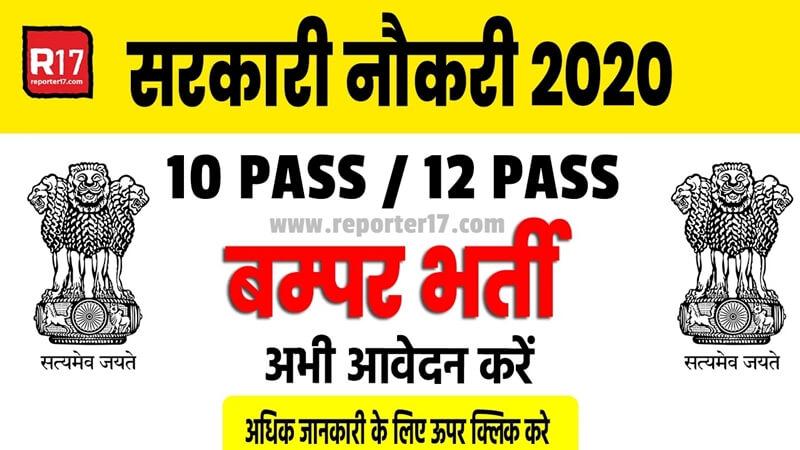 Latest 10 PASS JOB 2020