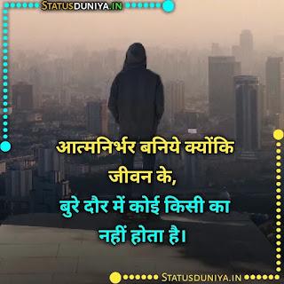 Matlab Ki Duniya Me Koi Kisi Ka Nahi Hota Status For Whatsapp, आत्मनिर्भर बनिये क्योंकि जीवन के, बुरे दौर में कोई किसी का नहीं होता है।
