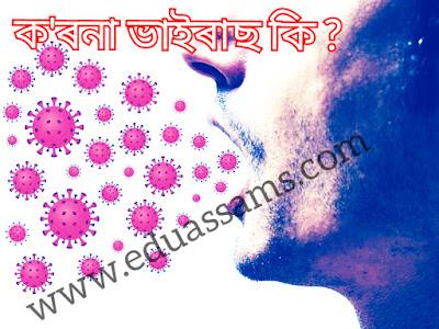 which causes the coronavirus in assamese,ক'ৰনা ভাইৰাছ বা ক'ভিড-১৯ কি,Class 10 essay of covid-19 in Assamese,Assamese,covid-19 assamese,coronavirus in Assamese?,