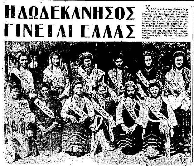 Σαν σήμερα τα Δωδεκάνησα ενσωματώνονται στην Ελλάδα