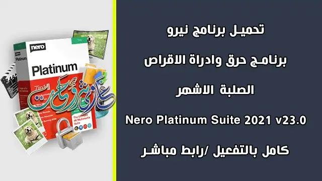 تحميل برنامج حرق الاقراص الاشهر نيرو Nero Platinum Suite 2021 v23.0 بالتفعيل
