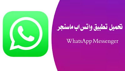 تحميل تطبيق واتس اب ماسنجر WhatsApp Messenger اخر اصدار