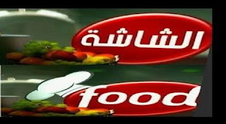 تردد قناة الشاشة فود Al Shasha food على النايل سات