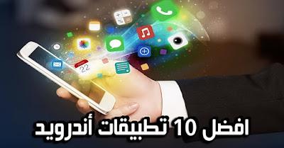 تعرف على أفضل و أكثر 10 تطبيقات تحميلا على هواتف أندرويد وأيفون لسنة 2018