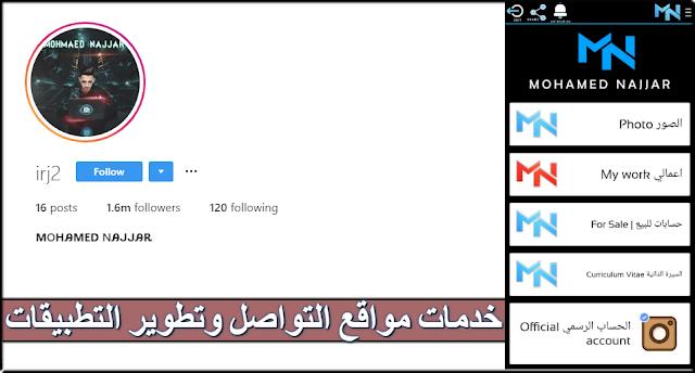 احصل على خدمات مواقع التواصل الاجتماعي من المطور محمد نجار