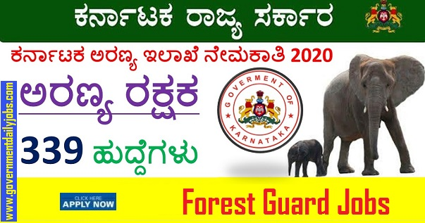 KARNATAKA FOREST GUARD RECRUITMENT 2020 OUT FOR 339 VACANCIES
