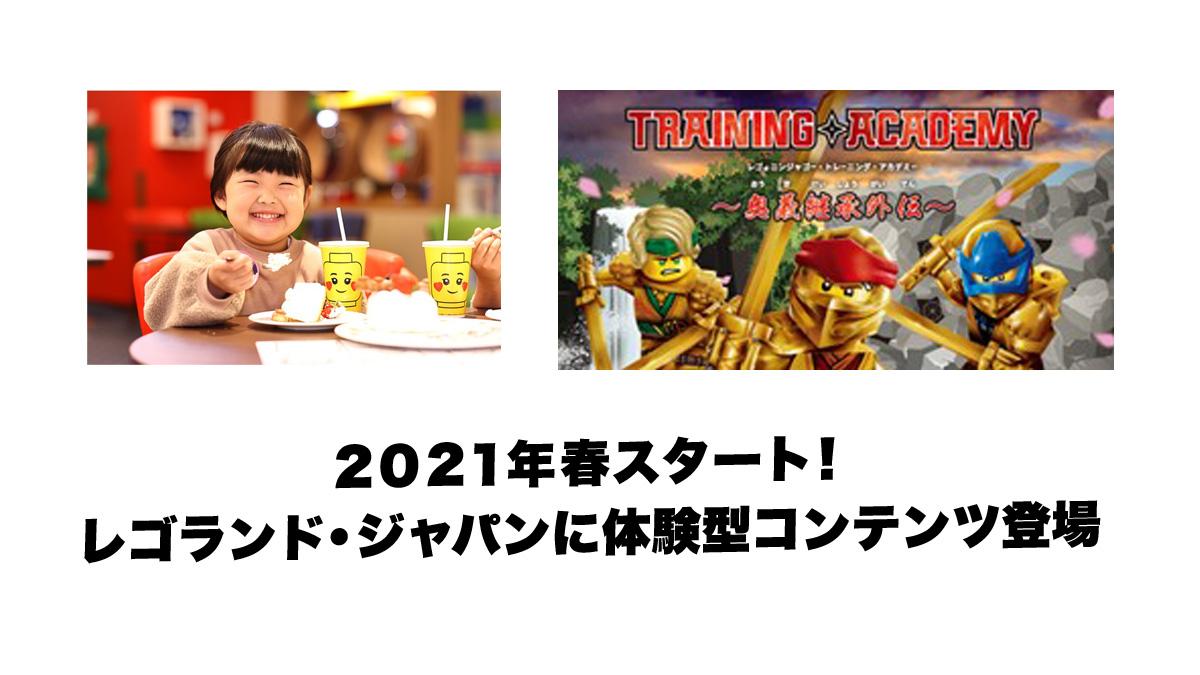 春スタートのレゴランド新コンテンツ『レゴランドゲームズとバースデーパック』に注目!(2021)