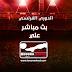 مشاهدة مباراة موناكو وليون بث مباشر بتاريخ 09-08-2019 الدوري الفرنسي