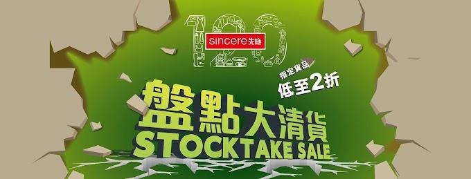 Sincere: 盤點大清貨 指定貨品低至2折 至9月24日